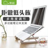 散熱座筆電支架桌面增高散熱便攜簡約頸椎升降電腦托架子 【好康免運】