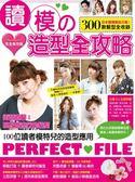 (二手書)讀模の造型全攻略:完全保存版 日本讀模親自示範,300款髮型全收錄!