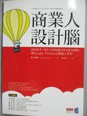【書寶二手書T6/財經企管_LLI】商業人.設計腦_佐宗邦威