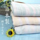 JOGAN 素條三層紗布大浴被(1件) C-SSKG-202-00-FF