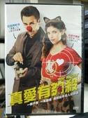 挖寶二手片-K10-084-正版DVD*電影【真愛有夠殺】-安娜坎卓克 山姆洛克威爾(直購價)