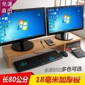 螢幕架 雙屏顯示器增高架液晶電視機架簡易桌面台式電腦加厚長置物收納架 H 免運快速出貨