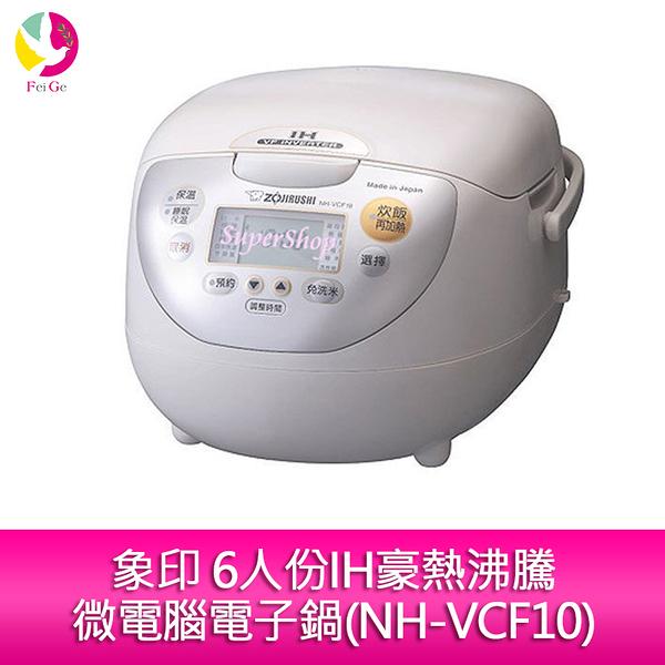 象印 6人份IH豪熱沸騰微電腦電子鍋(NH-VCF10)
