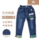 褲腳反折造型牛仔褲 長褲[1990-8]RQ POLO 秋冬 童裝 中大童 24-34碼 現貨