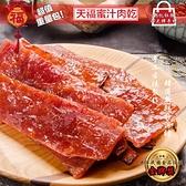 【天福】天福蜜汁肉乾(200g)