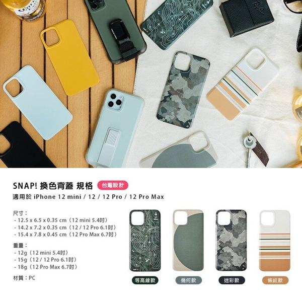 【台中愛拉風│bitplay專賣店】Wander Case 立扣殼背蓋 6.1吋 iPhone12/12Pro