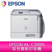 分期0利率  EPSON AL-C300N 彩色雷射印表機