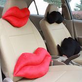 汽車安全頭枕護頸枕頭一對四季車用嘴唇腰枕腰靠汽車內飾用品【萬聖節88折