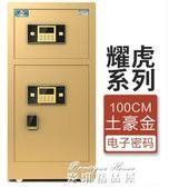 保險櫃1米雙門 家用指紋大型防盜保險箱 辦公保管柜智能新品igo  麥琪精品屋