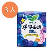 蕾妮亞 淨吸柔護 連續大量日用~夜用 30cm(8片x3入)/組
