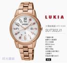 SEIKO 精工 SUT302J1(V137-0CG0G) LUKIA 玫瑰金 防水 女錶/32mm