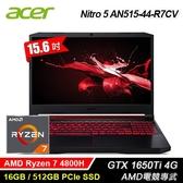 【Acer 宏碁】Nitro 5 AN515-44-R7CV 15.6吋 極速電競筆電 【加碼贈真無線藍芽耳機】