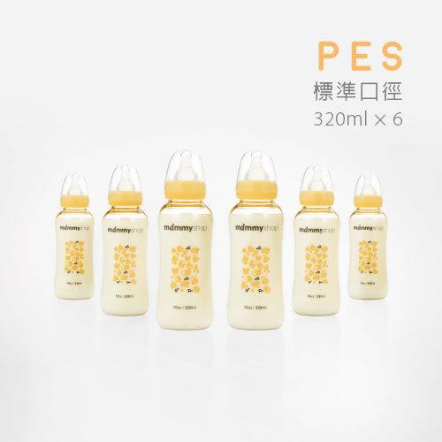 【媽咪小站】母感體驗PES防脹氣哺育奶瓶.標準口徑 320ml.6入裝 台灣製造