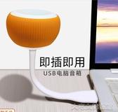 電腦音響電腦臺式機USB小音箱筆記本家用迷你揚聲器喇叭直插低音炮音響 大宅女韓國館