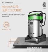 商用吸塵器 杰諾大功率5400W工業用吸塵器大型工廠車間倉庫工地強力桶式商用 MKS韓菲兒