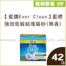 寵物家族-【藍鑽Ever Clean】藍標-強效低敏結塊貓砂42LB(無香)