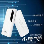 行動電源 10000毫安 超薄 便攜沖手機通用安卓蘋果