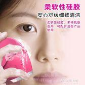 電動潔面儀硅膠洗臉刷充電式美容儀家用面部按摩毛孔清潔器洗面機  朵拉朵衣櫥