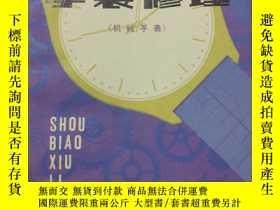 二手書博民逛書店罕見手錶修理(機械錶)Y252960 《手錶修理》編寫組 上海科