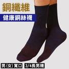 【Amiss】銅纖維健康銅絲襪(6款)-...