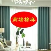 棉麻窗簾成品簡約現代北歐飄窗客廳臥室陽台遮光遮陽布料防曬純色 滿天星