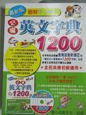【書寶二手書T9/字典_DFB】圖解中小學生必備英語字典1200_張晉霖