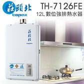 【有燈氏】莊頭北 12L數位強排熱水器 天然 液化 瓦斯熱水器 分段火排 控溫【TH-7126FE】