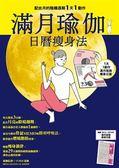 滿月瑜伽 日曆瘦身法 配合月的陰晴圓缺1天1動作