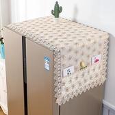 路氏蕾絲刺繡冰箱巾單開對雙開門冰箱防塵罩雙層加厚洗衣機蓋布巾 艾瑞斯