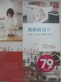 【書寶二手書T6/設計_D2D】我的廚房-走進生活家的療癒小食堂!_漂亮家居編輯部