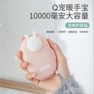 暖手寶充電寶兩用10000毫安大容量女生可愛卡通個性創意原本良品