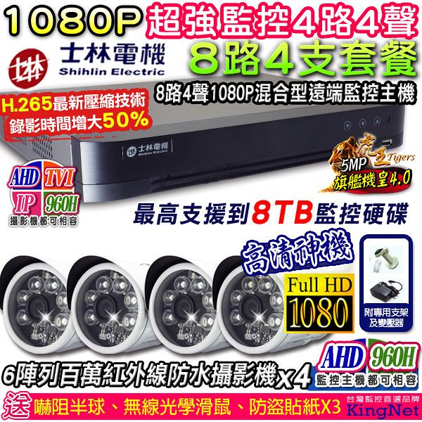 監視器攝影機 KINGNET 士林電機 8路監控主機套餐 高畫質網路型監控主機+ 6陣列監控防水攝影機x4