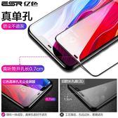 Xiaomi 小米8鋼化膜9手機8se屏幕貼膜無白邊 莎瓦迪卡