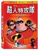 皮克斯動畫系列限期特賣 超人特攻隊 雙碟裝典藏版 DVD (購潮8)