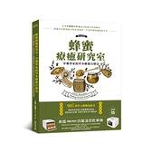 蜂蜜療癒研究室:草藥學家的草本蜂蜜自療法-90+款香草入蜜獨家配方,提振免疫系統