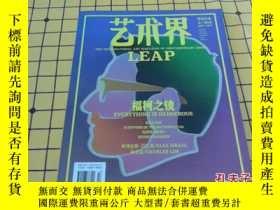 二手書博民逛書店藝術界LEAP罕見2014年10月號(總第154期)、2013年