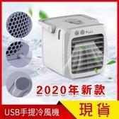 冷風機 移動式冷氣機 Air冷風機 手提式冷風機 USB迷你風扇 水冷空調扇 冷風加濕器【快速出貨】