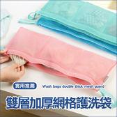 ◄ 生活家精品 ►【J111】雙層加厚網格護洗袋 洗衣袋 內衣 內褲 分類 網袋 晾曬 襪子 分格 居家