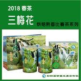 [杉林溪茶葉生產合作社]★2018年春季★杉林溪比賽茶-新品種組【三梅花】炭焙 台灣全景包裝