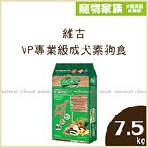 寵物家族-維吉VP專業級成犬素狗食7.5kg