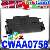 FUJI XEROX CWAA0758(一組3支) 相容環保碳粉匣(含晶片卡,更換時使用)【適用】3100MFP/3100