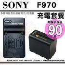 SONY NP-F970 電池 F970 副廠電池 充電器 鋰電池 座充 攝影機 補光燈 持續燈 LED308C 神牛 永諾 YN600 YN900