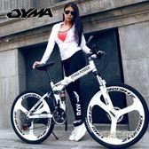歐雅馬折疊山地自行車成人男女變速雙碟剎雙減震一體輪學生越野「時尚彩虹屋」