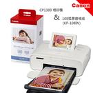 Canon SELPHY CP1300 相印機+108張相紙 (公司貨)