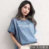 【天母嚴選】英文標語印字寬鬆棉質T恤上衣(共四色)