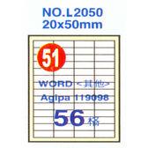 Herwood 鶴屋牌 鐳射噴墨電腦標籤 20x50mm
