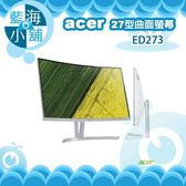 acer 宏碁 ED273 27型曲面薄邊框螢幕液晶顯示器 電腦螢幕