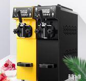 220V 冰淇淋機商用雪糕機立式全自動圣代甜筒軟質冰激凌機臺式小型JA4627『易購3c館』