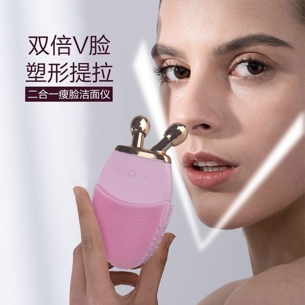 臉部按摩器二合一矽膠潔面儀提拉瘦臉按摩洗臉儀聲波電動毛孔清潔器