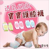 嬰兒用品護膝護肘2入-寶寶學步防摔嬰兒學爬-321寶貝屋